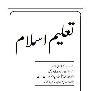 Taleem E Islam   Free download PDF and Read online