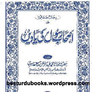 Ashab e Rasool ki Yaden   Free download PDF and Read online