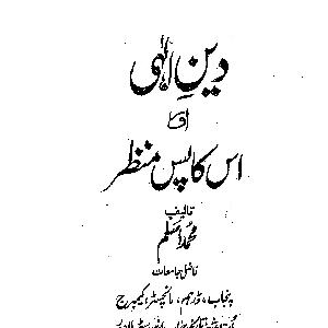 Deen e Ilahi Aur Uska Pas e Manzar   Free download PDF and Read online