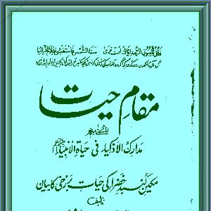 Maqam E Hayat   Free download PDF and Read online
