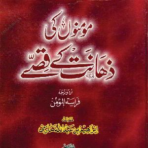 Momino Ki Zahanat Kay Qissey    Free download PDF and Read online