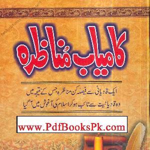 Kamyab Munazra   Free download PDF and Read online
