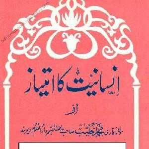 Insaniyat Ka Imtiyaz    Free download PDF and Read online