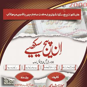 Inpage Seekhiay    Free download PDF and Read online