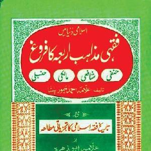 Fiqhi Mazahib e Arba'a ka Farogh   Free download PDF and Read online