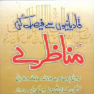 Qadianio Say Faisla Kun Munazaray    Free download PDF and Read online