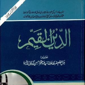 Ad Deen Ul Qayyim    Free download PDF and Read online
