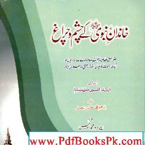 Khandan E Nabvi Kay Chashm O Charagh    Free download PDF and Read online