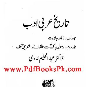 Tareekh E Arabi Adab   Free download PDF and Read online