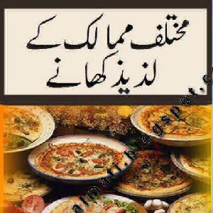Popular delicious food recipes of different countries in urdu by popular delicious food recipes of different countries in urdu free download pdf and read online forumfinder Image collections