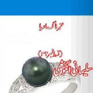 Amber Naag Maria Series Part 32 (Sulemani Angothi) Urdu Novel   Free download PDF and Read online