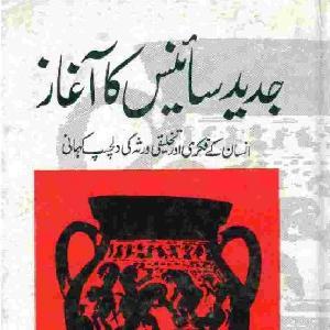 Jadeed Science Ka Aghaaz    Free download PDF and Read online