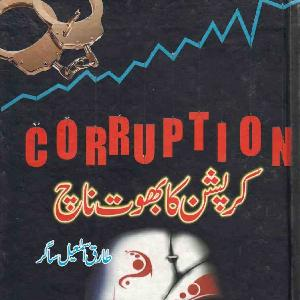 Corruption Ka Bhoot Naach    Free download PDF and Read online
