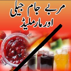 Jams, Jelly and Marmalade Recipes Book in Urdu   Free download PDF and Read online