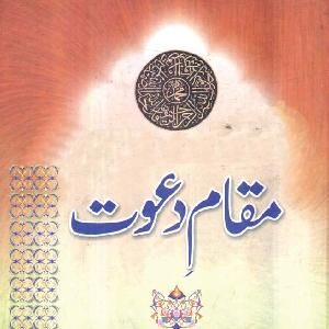 Maqam e Dawat   Free download PDF and Read online