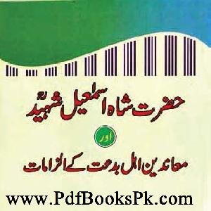 Hazrat Shah Ismail Shaheed awr Muanideen Ahle Bidat kay Ilzamaat   Free download PDF and Read online