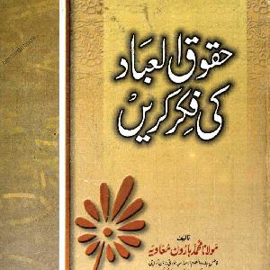 Huqooq Ul Ebad Ki Fikar Karen   Free download PDF and Read online