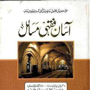 Asaan Fiqhi Masail   Free download PDF and Read online