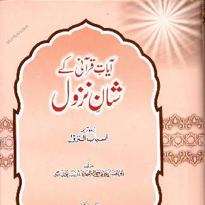 Ayaat Qurani Kay Shan E Nuzool    Free download PDF and Read online