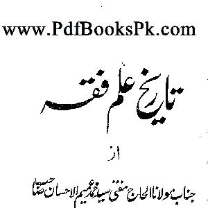 Tareekh e Ilm e Fiqh   Free download PDF and Read online