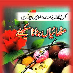 How to Make Sweets (Mithai) Recipes Book in Urdu   Free download PDF and Read online