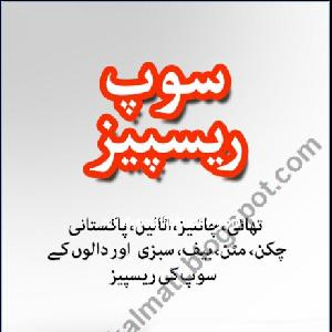 Soup Recipe Cooking Book in Urdu   Free download PDF and Read online
