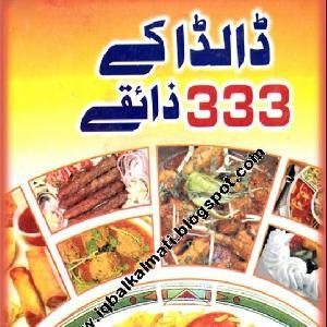 Dalda Ke 333 Zaiqey Urdu Recipes Books   Free download PDF and Read online