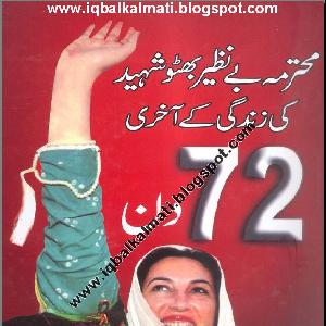 Last 72 Days Life Of Mohtarma Benazir Bhutto    Free download PDF and Read online