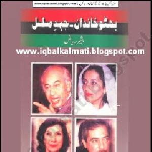 Bhutto Khandan Jahad Musalsal    Free download PDF and Read online