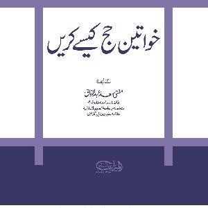 Khawateen Hajj Kaisay Karain   Free download PDF and Read online