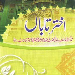 Akhtar e Taban   Free download PDF and Read online