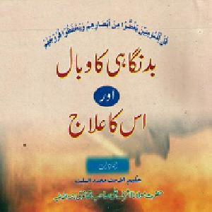 Bad Niqahi ka Wabal Aur Uska Elaj   Free download PDF and Read online