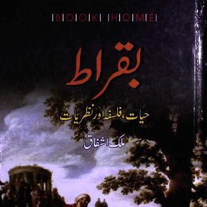 Buqrat Hayat Falsafah Aur Nazariyat   Free download PDF and Read online