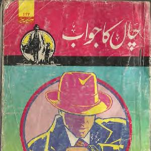 Chaal Ka Jawaab Inspetor Jamshed Series   Free download PDF and Read online
