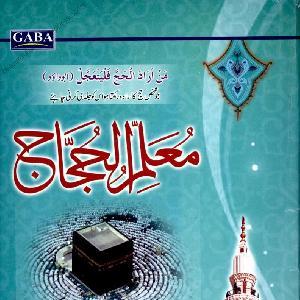 Muallim Ul Hujjaj   Free download PDF and Read online