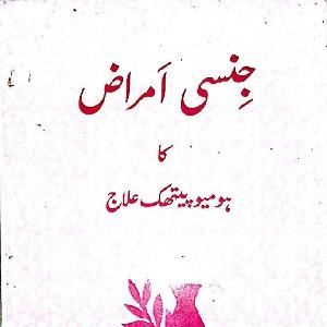 Jinsi Amraz Ka Homeopathic Ilaj   Free download PDF and Read online