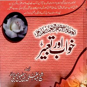 Khwab Awr Tabeer   Free download PDF and Read online