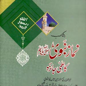 Kitab Namaz e Nabvi Ka Ilmi Jaiza   Free download PDF and Read online