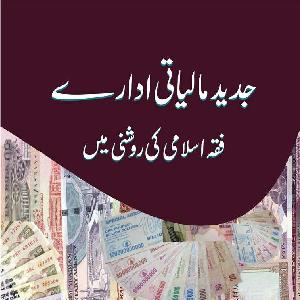Jadeed Maliyati Idaray   Free download PDF and Read online