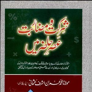 Shirkat wa Muzarbat   Free download PDF and Read online