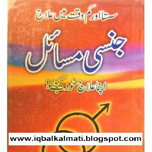 Jinsi Masail Apna Ilaj Khud Kejiay   Free download PDF and Read online
