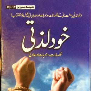 Khud Lazzati   Free download PDF and Read online