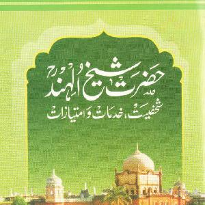 Hazrat Shaykh ul Hind   Free download PDF and Read online