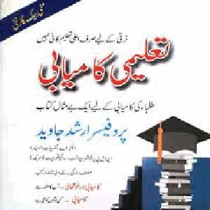 Taleemi Kamyabi   Free download PDF and Read online