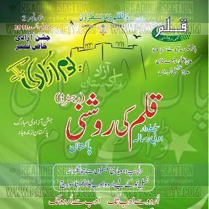 Qalam Ki Roshni Digest July & August 2016   Free download PDF and Read online