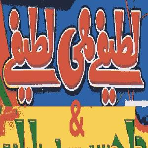 Urdu Paheliyan Riddles and Jokes Lateefay   Free download PDF and Read online