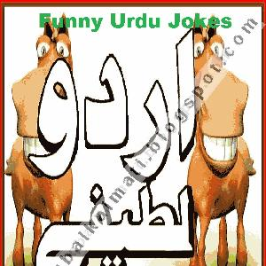 Urdu Jokes and Funny Lateefay Collecton in Urdu   Free download PDF and Read online