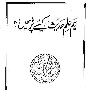 Hum Ilm e Hadith Kaise Parhen?   Free download PDF and Read online