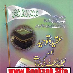Aqeeda Tawheed Aur Ulama e Salf Ki Khidmat   Free download PDF and Read online