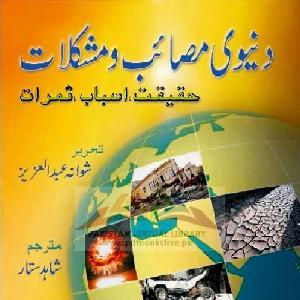 Dainvi Masib o Mushkilaat   Free download PDF and Read online